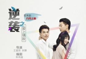 2 bộ phim Hoa Ngữ chuyển thể từ tiểu thuyết đam mỹ hot nhất năm 2015